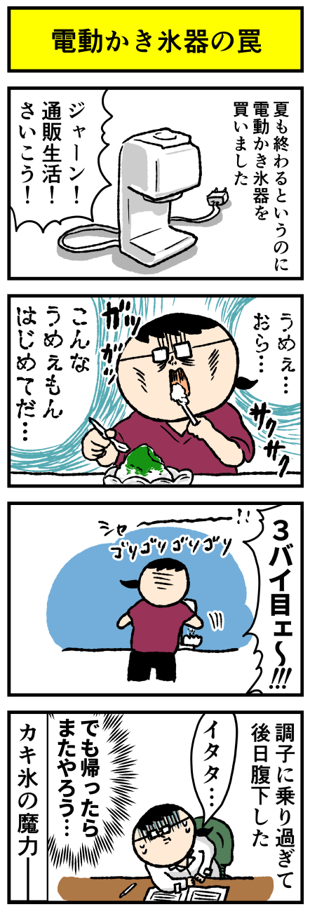 151kakigoori