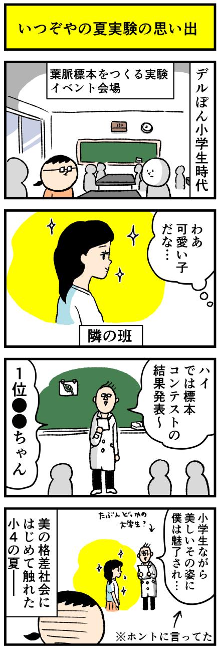 149binokakusa