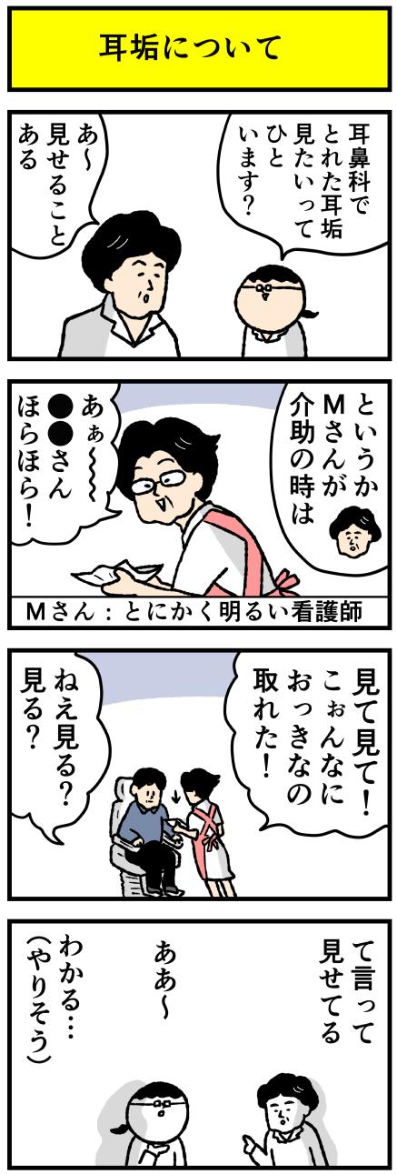 293mimiaka
