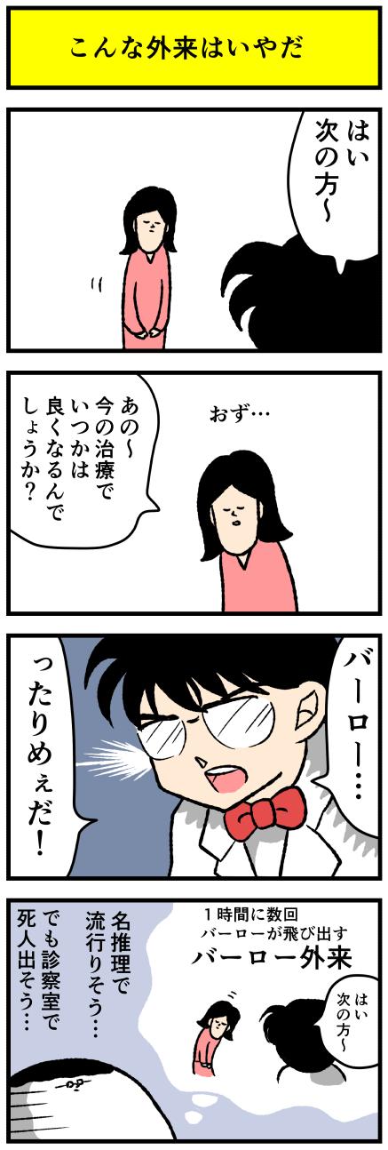 546baro