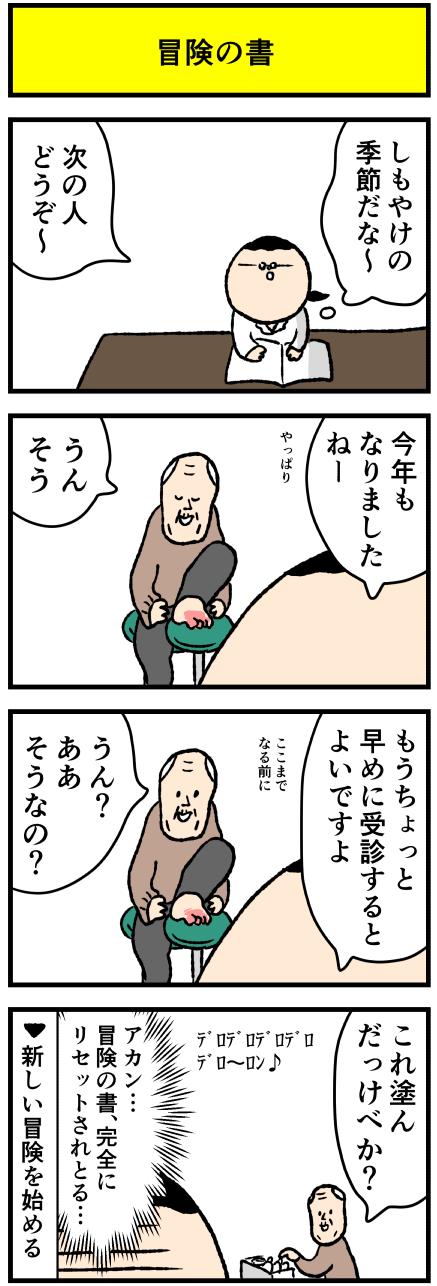 544simo