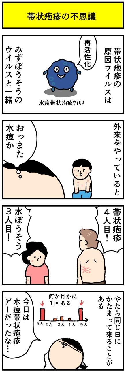 424sui