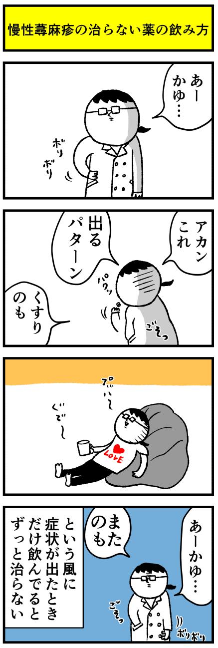 113manseijinma