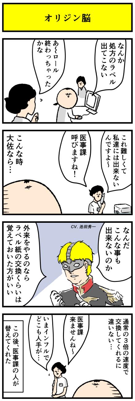 20190124_200406