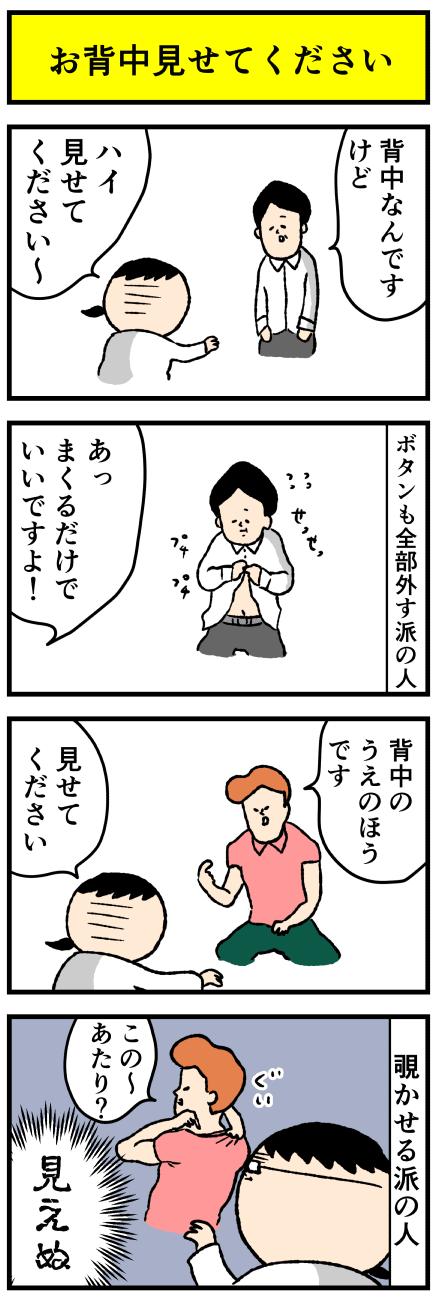 172osenaka