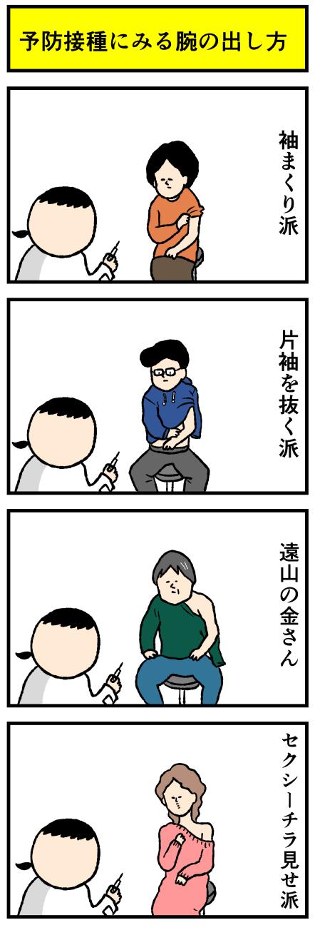 199sessyu