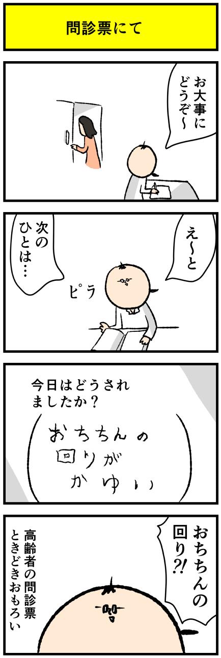 798oti