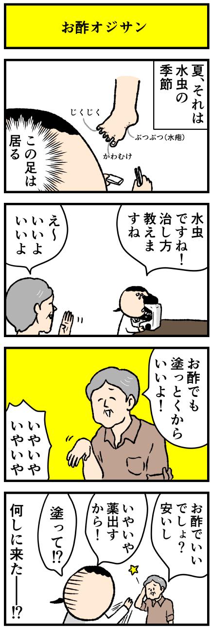 621osu