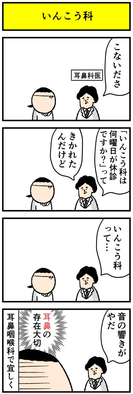470inko