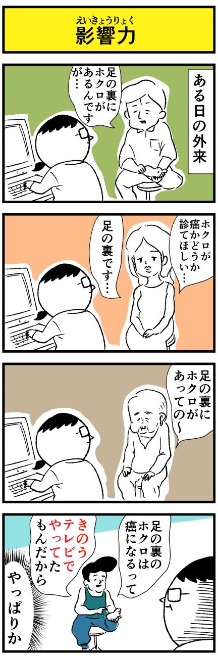 eikyouryoku
