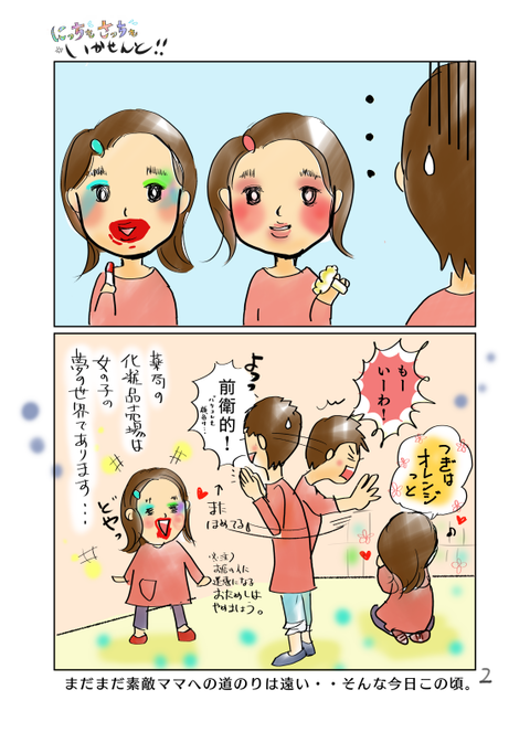 にっちも_vol02-02 - コピー