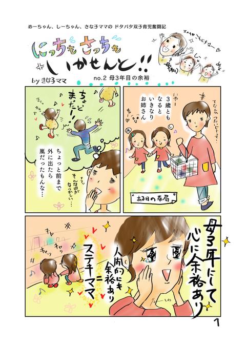 にっちも_vol02-01 - コピー