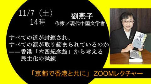 LiuYanzi_lecture_page0001_1_1