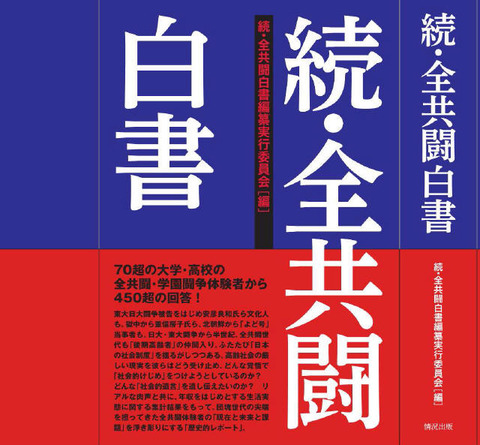 hakusho_cover_1127_page0001_1