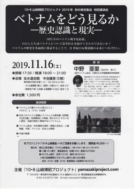 2019.11.16東京集会_page0001_1