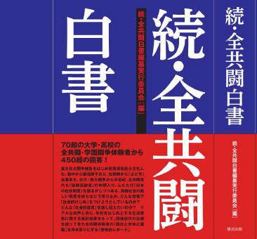 hakusho_cover_1127_page0001_1_1