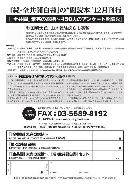 白書副読本チラシ_ol_1105_page0001_3_1