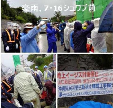 8月土曜会沖縄報告_page0001_1_1