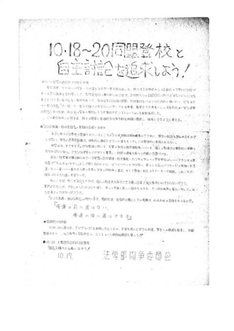 同盟登校と自主討論を追求いよう!1968.10.17_page0001