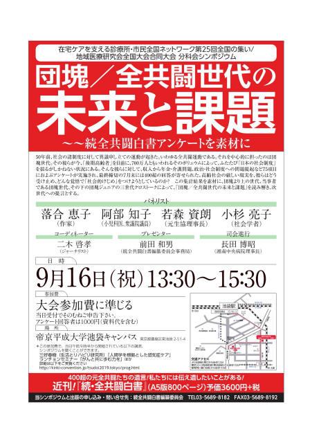 2019.9.16全共闘シンポジウム_1_1
