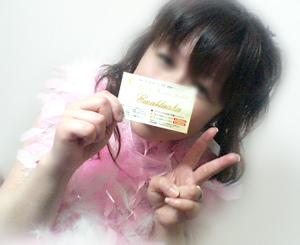 華ちゃん半年チケット〜☆