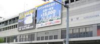 広島駅看板