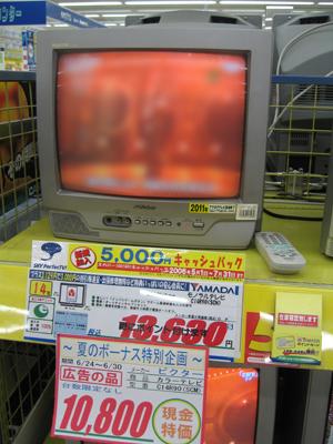 にゅうテレビ
