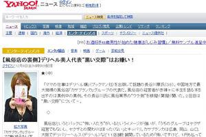 yahooニュース1209