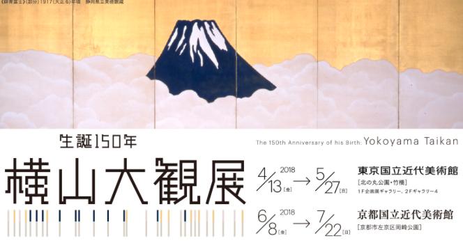 2018 横山大観展 @京都国立近代美術館