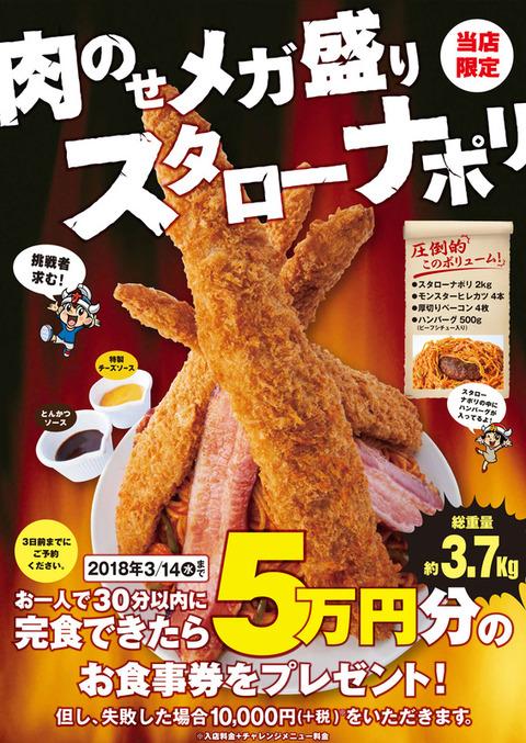 【すたみな太郎】30分以内に食べたら5万円進呈「肉載せメガ盛りスタローナポリ」挑戦料1万円 都内2店舗限定 3月14日まで