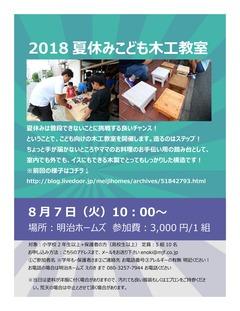 2018夏休みこども木工教室_02