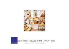 NewStyle向ヶ丘遊園B号棟プレゼン表紙_01