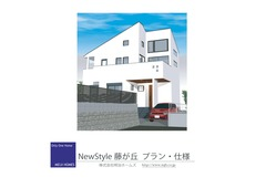 NewStyle藤が丘プレゼン_01