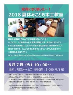 2018夏休みこども木工教室_02※定員になりましたー