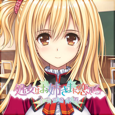 『処女はお姉さまに恋してる 〜3つのきら星〜』応援中!