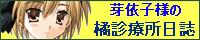芽依子様バナーhspace=5