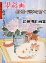 武藤明紅画集20150608