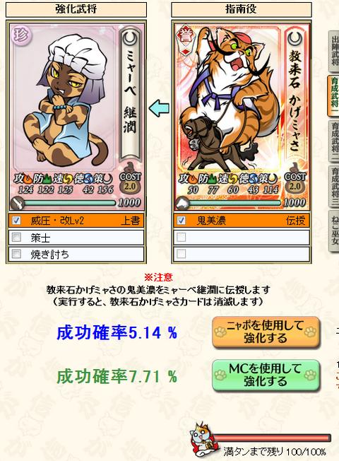 seikousurukiga