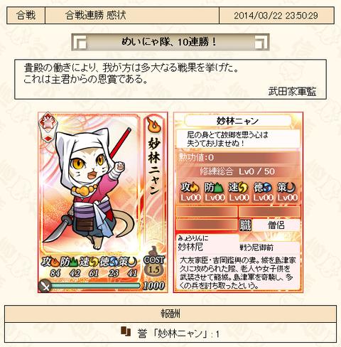 myo-rin