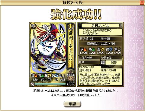 matukaze_shogun