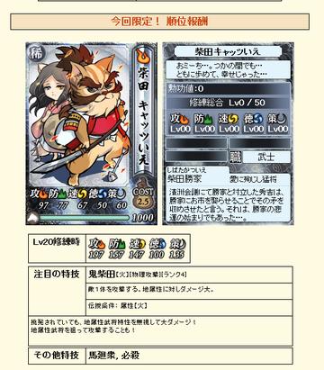 onishibata