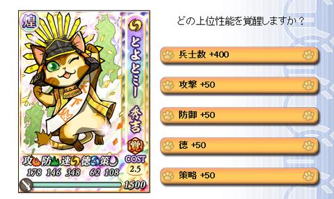 step2tokui