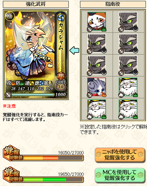 gokumo
