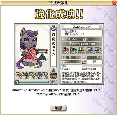 deyashinai