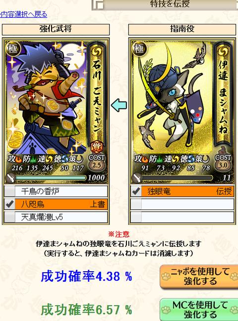 yonkaime