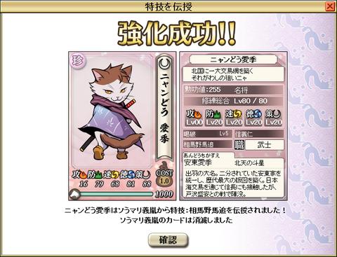 souma_seikou