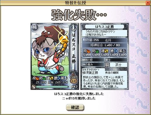 miwaku_sippai2