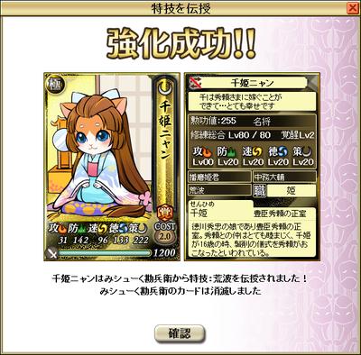 aranami_sen