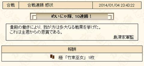 taketaba