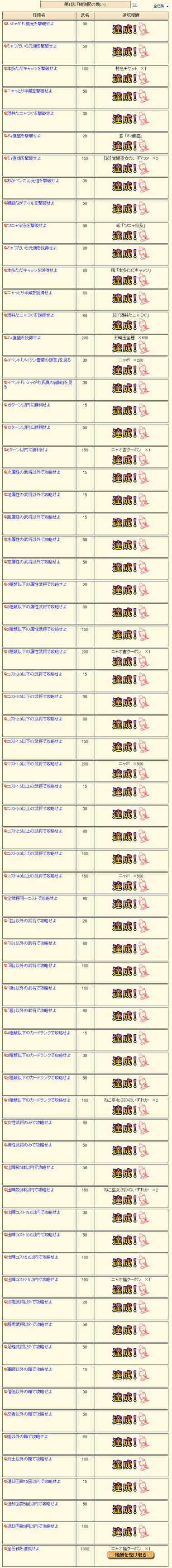 okehazama_complete